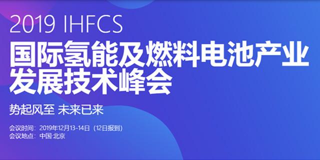 <b>2019国际氢能及燃料电池产业发展技术峰会</b>