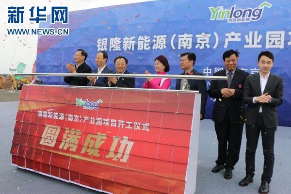 珠海银隆新能源:投资100亿建南京产业园