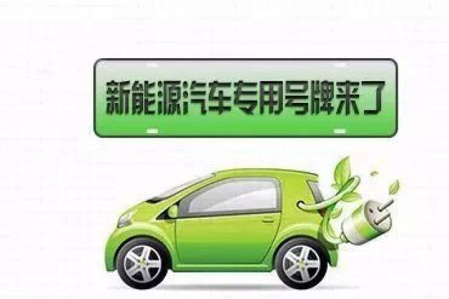可查看《机动车整车出厂合格证》是否标注有新能源汽车;对办理注册