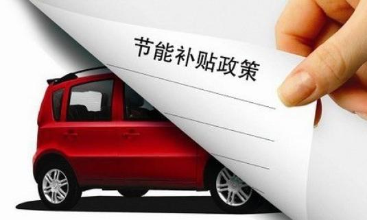 在旧办法中,没有针对新能源汽车的优惠条款.